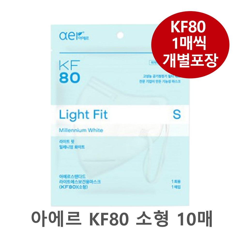 아에르 라이트 핏 KF80 마스크 소형 10매
