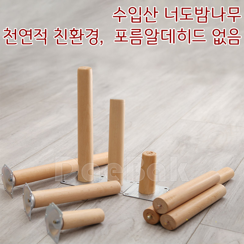 XinYi 맞춤형 원목가구다리 쇼파다리책상 프레임 침대다리, 5cm직각형x4개