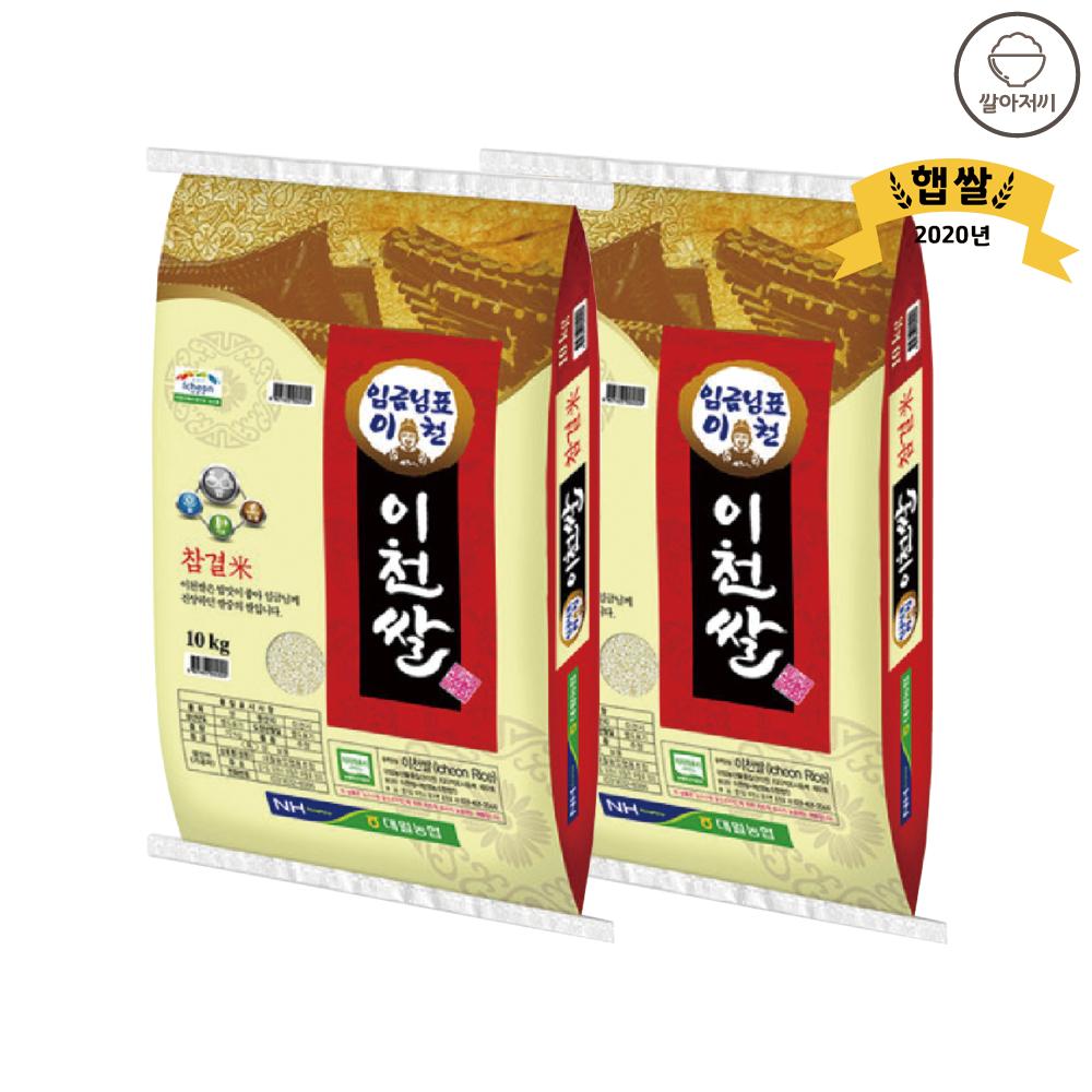 2020년 임금님표이천쌀 20kg(10kg+10kg)