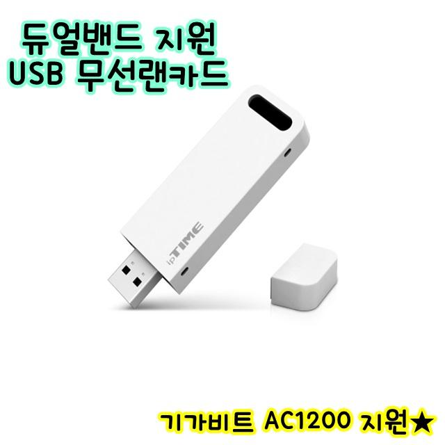 IP TIME A3000U 무선랜카드 와이파이 수신기 데스크탑용