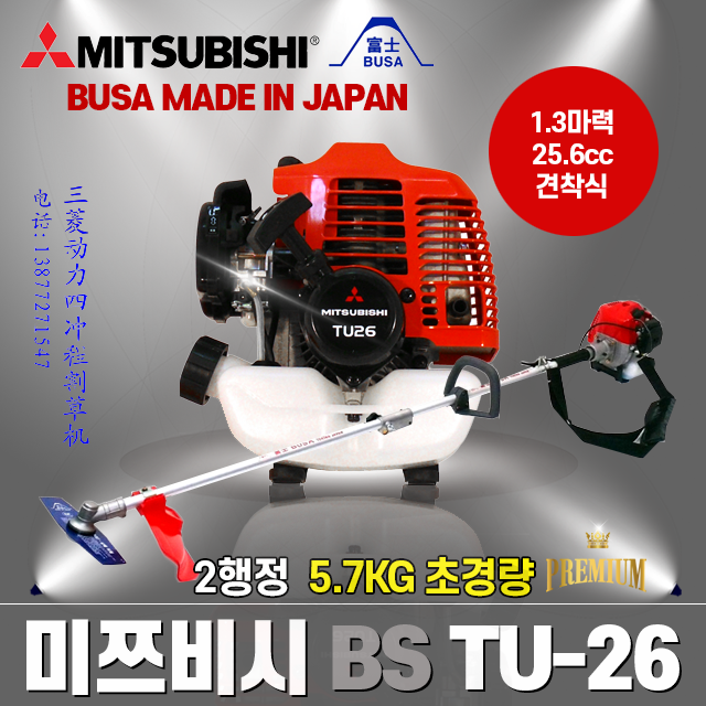 미쯔비시 X 툴팡 BUSA 경량 예초기 BUSATU26 견착식 MADE IN JAPAN 50대 한정판매 (POP 286068421)