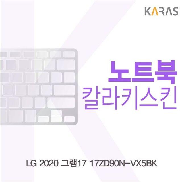 LG 2020 그램17 17ZD90N-VX5BK 컬러키스킨, 1, 핑크