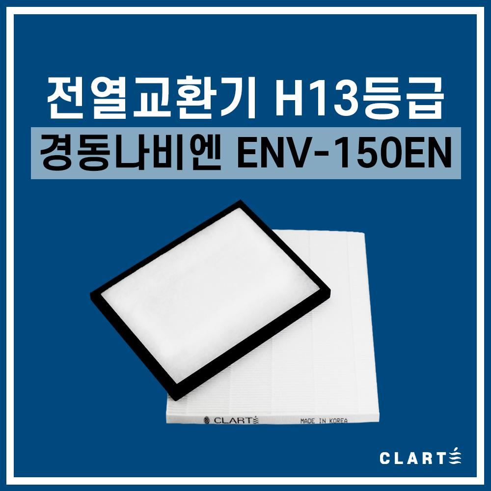 경동나비엔 ENV-150EN 전열교환기 헤파필터, 헤파필터1EA