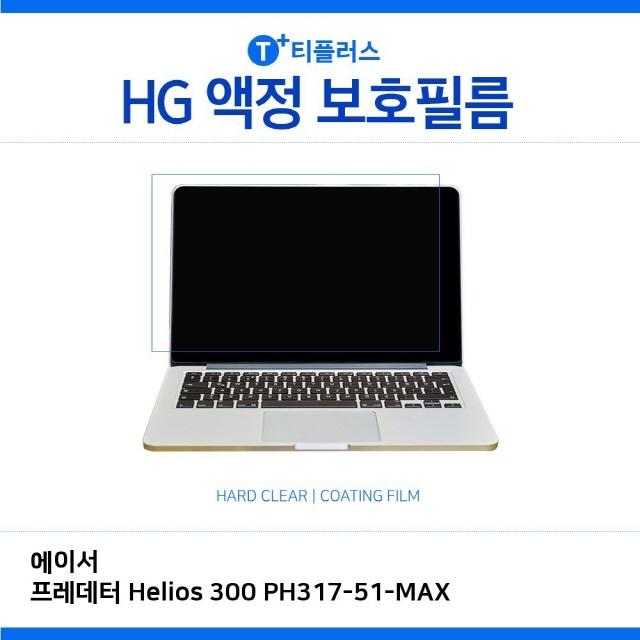 ksw68656 (IT) 에이서 프레데터 Helios 300 PH317-51-MAX 고광택 jb808 액정보호필름, 1