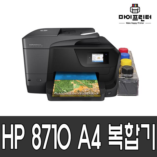 HP 오피스젯 8710 무한잉크복합기팩스복합기 컬러 잉크 프린터, 마이공급기