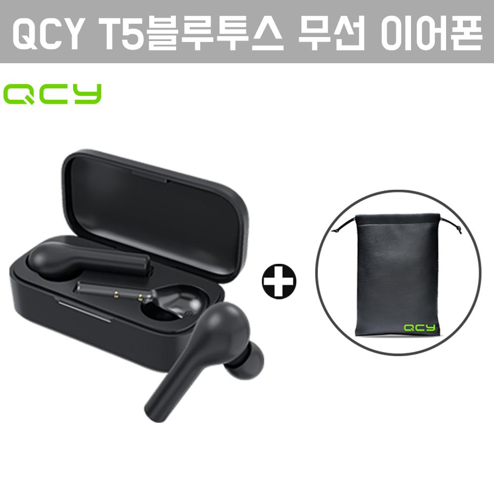 QCY T5 블루투스 5.0 무선이어폰 파우치 증정 게임모드 지원 익일출고, 블랙