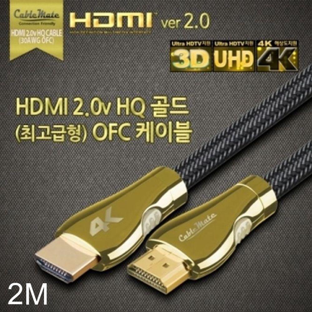 골드 OFC hdmic타입케이블 hdmi케이블10m, 본상품선택