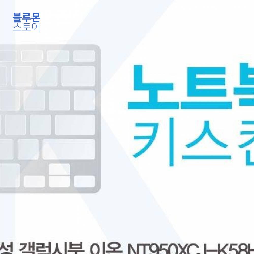 블루몬 갤럭시북 이온 NT950XCJ-K58HM 노트북키스킨(B타입) 키스킨 노트북키스킨, 1개, 단일상품