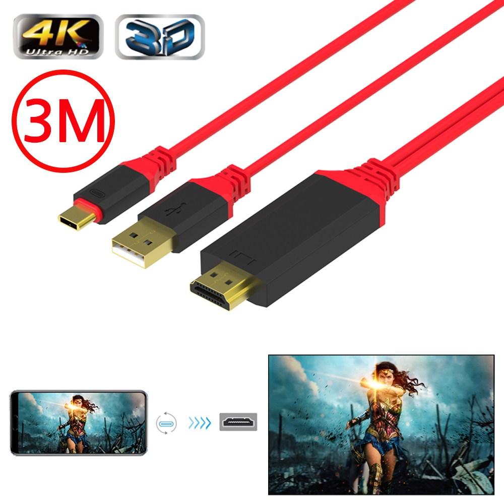 유리 글로벌 3M 갤럭시 노트 S 20 8 9 10 5g + 플러스 LG시네빔 휴대폰TV연결 덱스 60Hz 4K DEX MHL HDMI C타입 USB충전식 넷플릭스지원 미러링 케이블, 1개, MHL 케이블 3M-블랙/레드