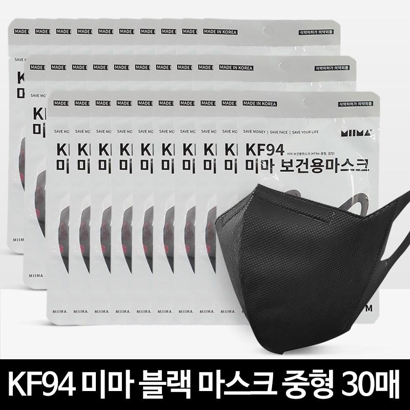 미마 보건용 마스크 국내산 KF94 블랙 중형 30매, 1개