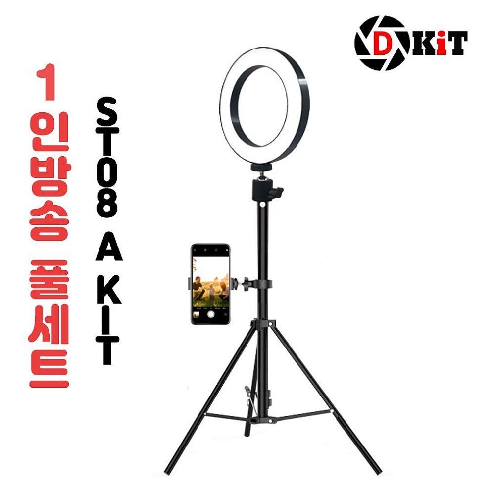 물건팜 디키트 링라이트 삼각대세트 ST08A KIT 1인방송장비 스마트폰 삼각대, 핑크