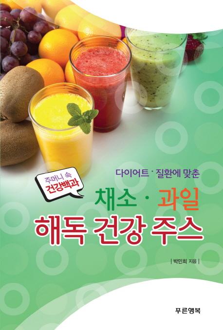 다이어트 질환에 맞춘 채소 과일 해독 건강 주스, 푸른행복