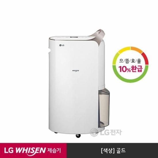 [K쇼핑][LG]휘센 제습기 DQ200PGAA [골드/에너지소비효율 1등급/20L]