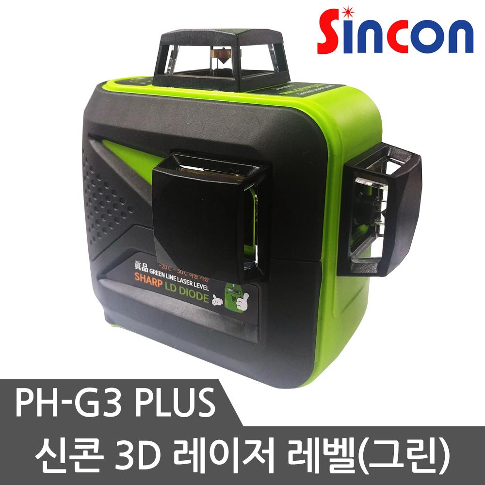 신콘 그린 레이저 레벨기 PH-G3 레이져수평 거리측정기 레이저수평계 자동레벨기