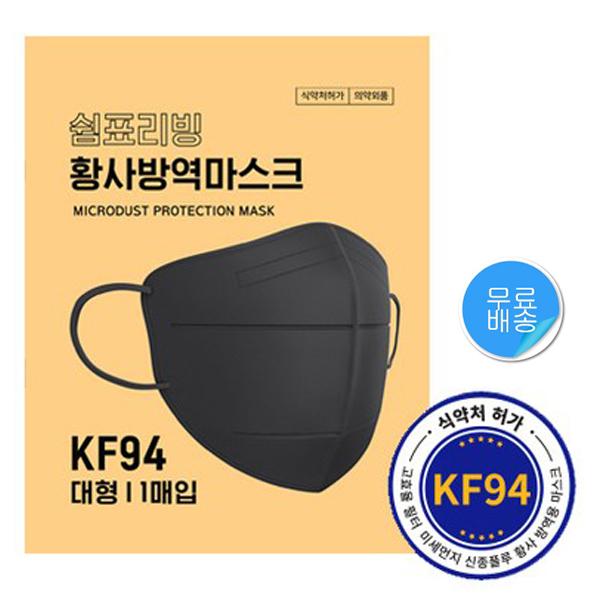쉼표리빙 KF94 마스크 블랙 새부리형 50매, 쉼표리빙 KF94 블랙 50매