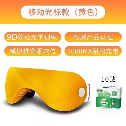 해외 온열안대 눈충혈 눈마사지기 눈지압 눈온찜질, 옵션02