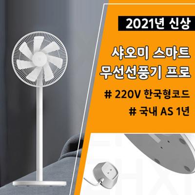 샤오미 MI 스마트 무선선풍기 4세대 프로PRO 유럽버전 AS 1년-14-5192416096