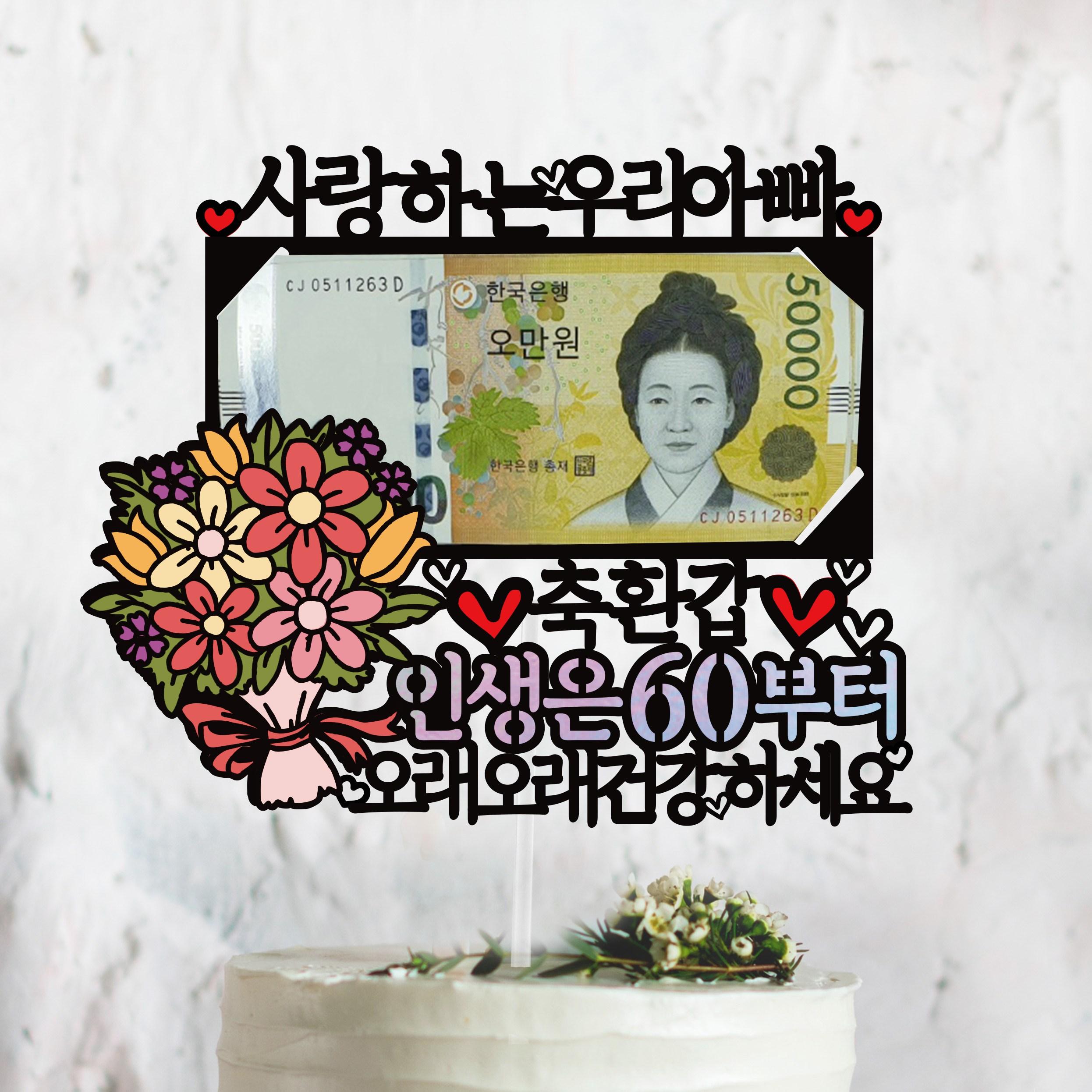 써봄토퍼 꽃다발 용돈토퍼[인생은-부터] 생신 환갑 생일 어버이날 케이크토퍼, 축환갑-인생은60부터