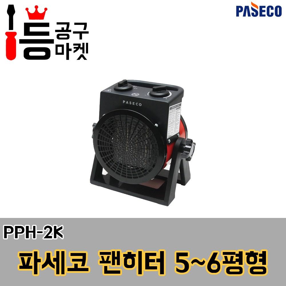 파세코 팬히터 PPH-2K(5평형) PPH-3K(7평형) 휴대용히터 난로 열풍기 미니, 단일색상