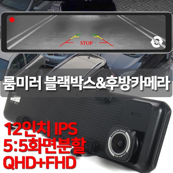 신제품 보다캠K2 QHD+FHD 룸미러블랙박스+후방카메라 IPS패널 5:5화면분할 타임랩스 3선주차모드, 신제품 보다캠K2(64G) 승용차용