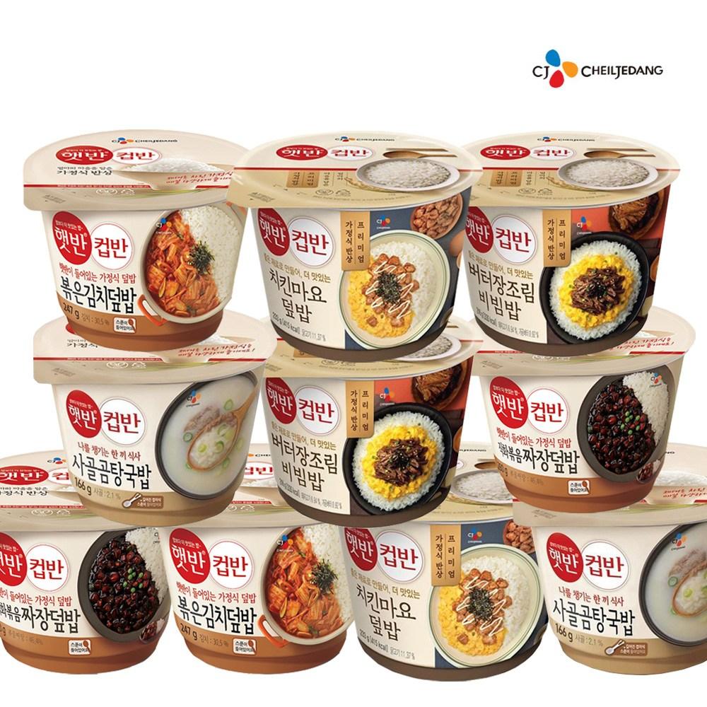 CJ 햇반컵반 인기5종 10개 버터장조림2+치킨마요2+직화짜장2+볶은김치덮밥2+사골곰탕국밥2