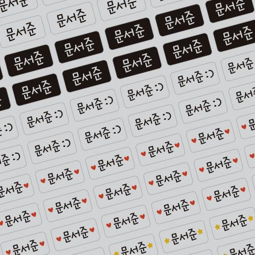 아이주니 기본 사각 방수 네임 스티커, 1-5번 디자인 세트 투명, 25매입