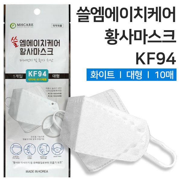 KF94 쓸 엠에이치케어 황사마스크 대형 (화이트)10매입 개별포장(끈조절가능), 1개, 10매입
