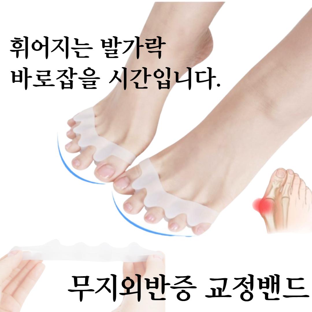 피기드림 실리콘 발가락 보호대 밴드 무지외반증 교정기, 1개