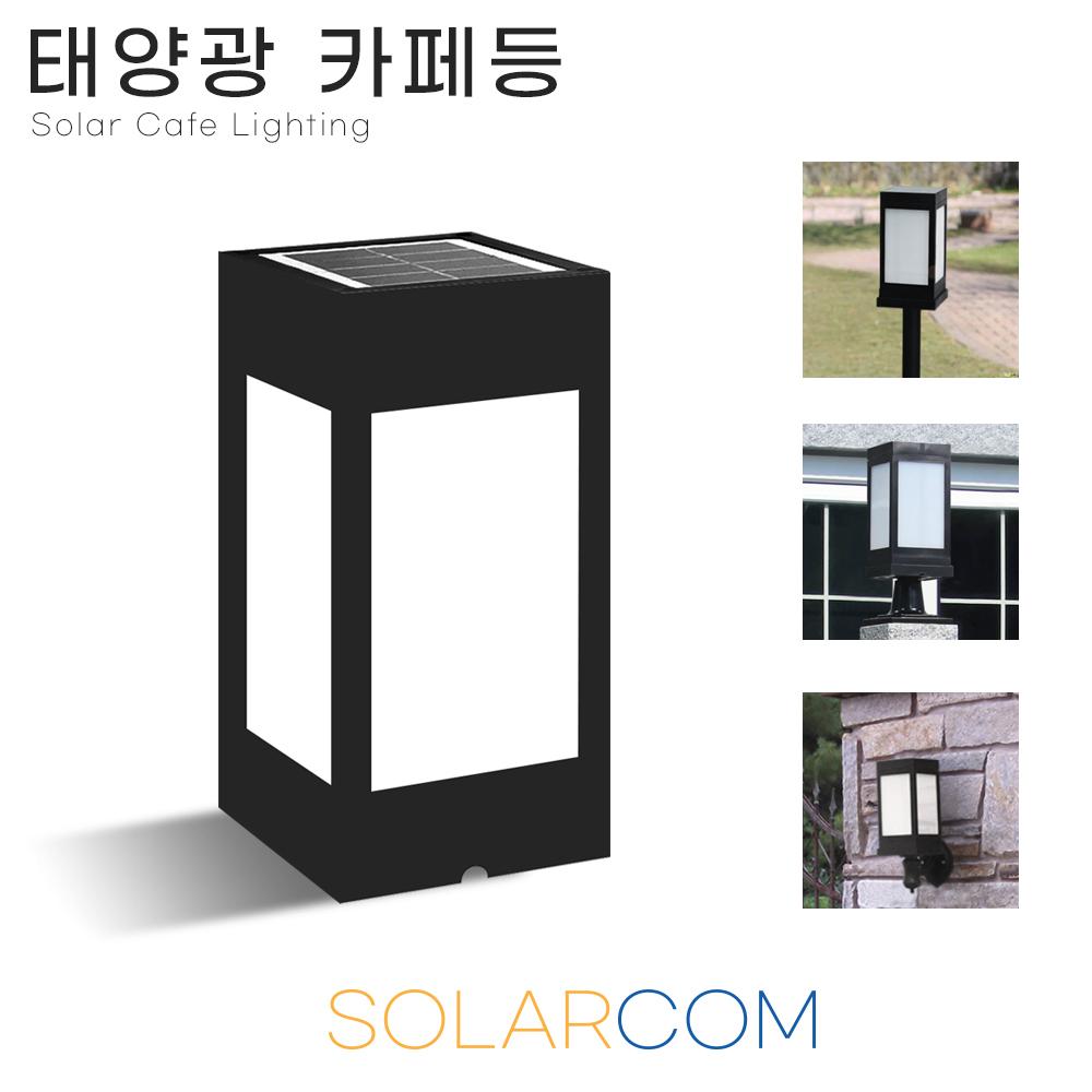 솔라콤 태양광 카페등 80*80 불투명 문주등 데크 태양열 야외 정원등 인테리어조명, 말뚝
