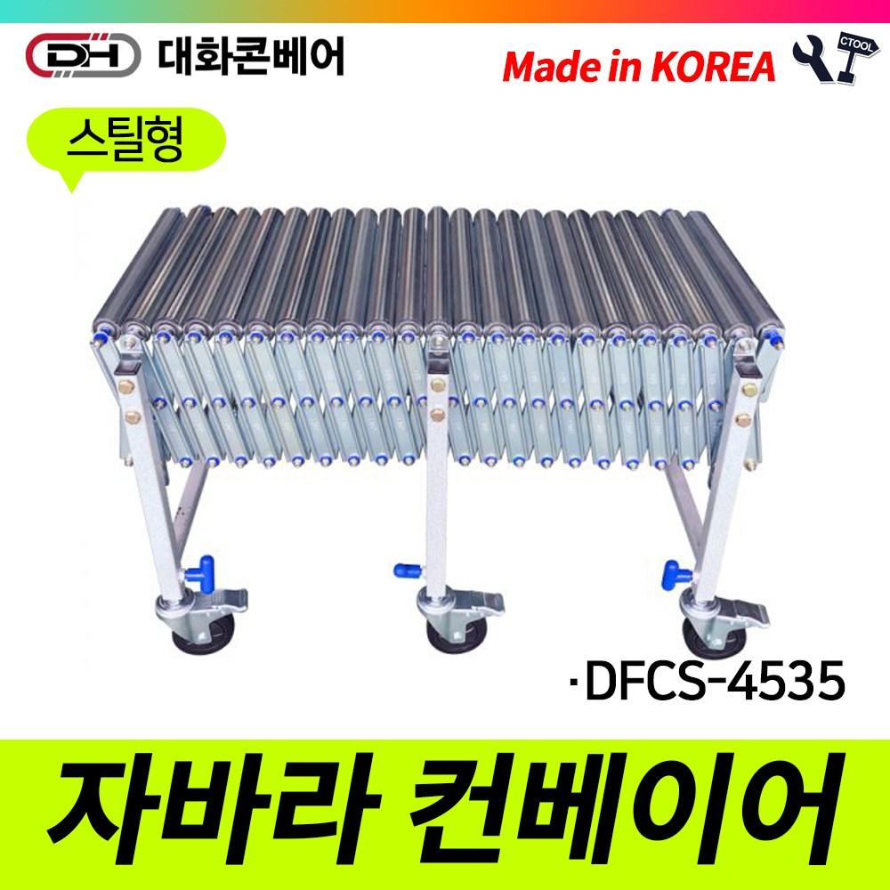 책임툴 대화콘베어 자바라 컨베이어 DFCS-4535 롤러 스틸