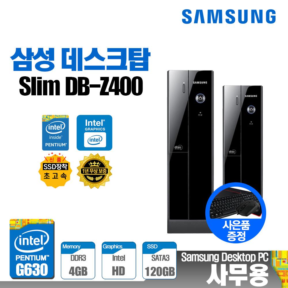 삼성 LG 사무용 게임용 업무용 가정용 컴퓨터 본체 데스크탑 PC SSD 장착 윈도우 10 탑재, 사무1/삼성_S/G630/4/S120/윈10