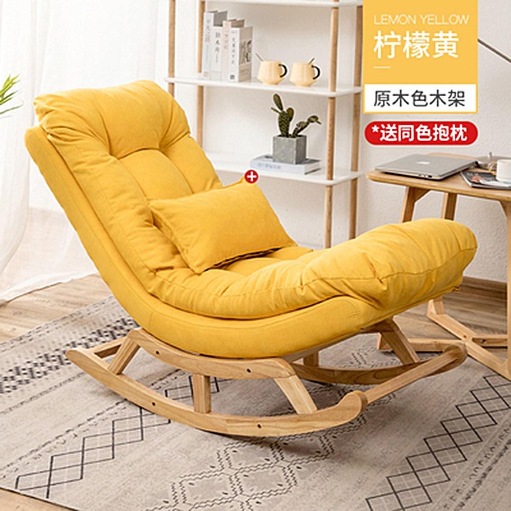 북유럽 원목 안락 흔들 의자 1인용 거실 팔걸이 흔들의자, 레몬 옐로우 흔들 의자
