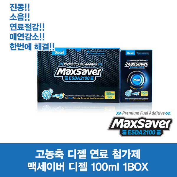 맥세이버 연료첨가제 디젤(경유)용 100ml 1BOX (10개)