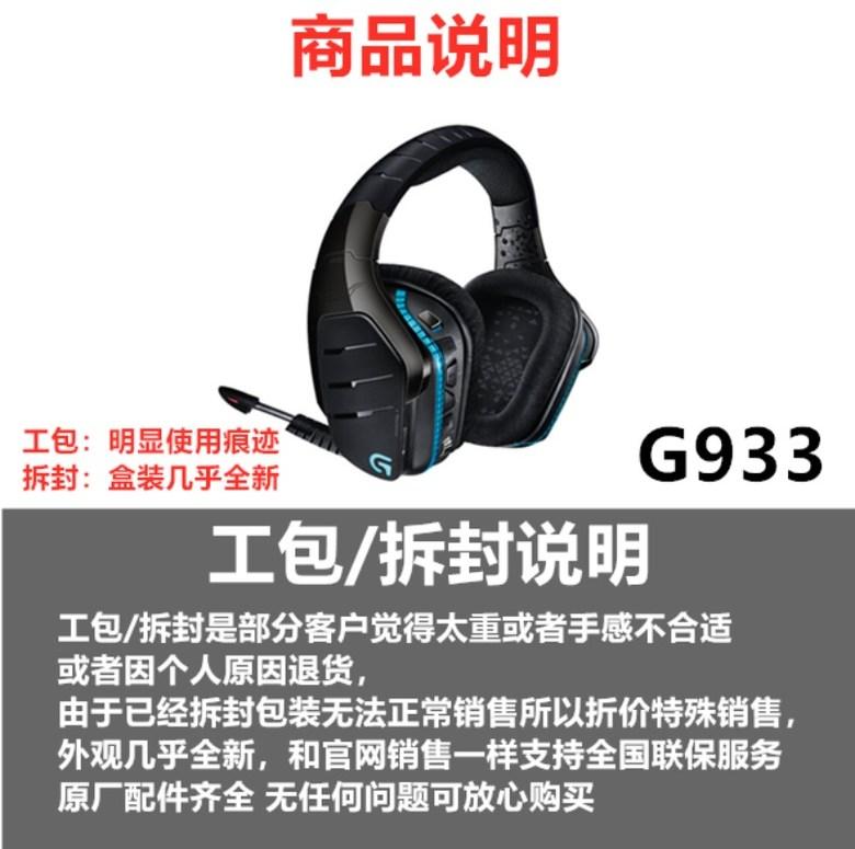 로지텍 Logitech G933S G533 G633 G433 G430 G231 G PRO X 게이밍 헤드셋 서라운드 사운드 7.1 채널 헤드폰, 작업 가방 G933