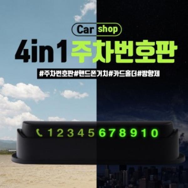 AIQ756713[멀티] 4in1 주차번호판 / 4가지 멀티기능 주차알림판 사은품 판촉물 케이스