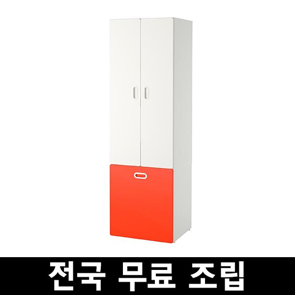 이케아 스투바프리티스 장난감수납옷장 전국무료조립 ., 레드