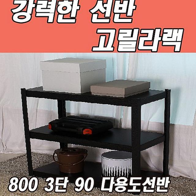 티에스컴즈 동영 고릴라랙 800 3단 90 다용도선반 스탠드선반, 해당상품
