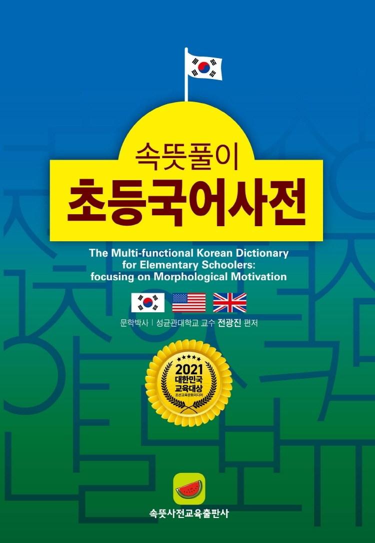 속뜻풀이 초등 국어 사전, 속뜻사전교육출판사(LBH교육출판사)