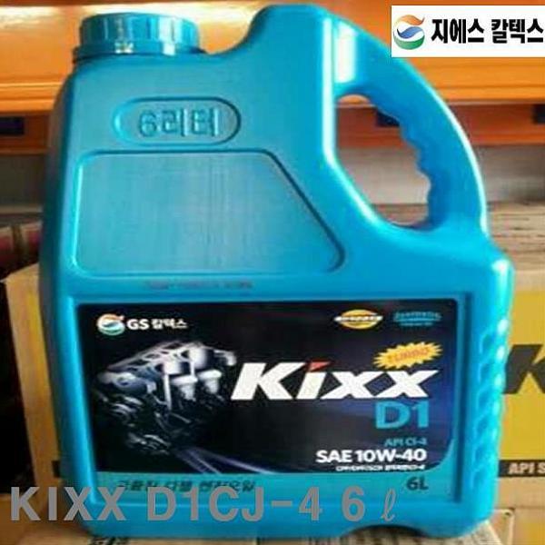 인터프라자 GS칼텍스 디젤 전용 엔진오일 KIXX D1CJ-4 6ℓ 1EA 차량용 경유, 해당상품