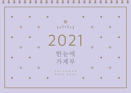 한눈에 가계부(2021), 솜씨컴퍼니