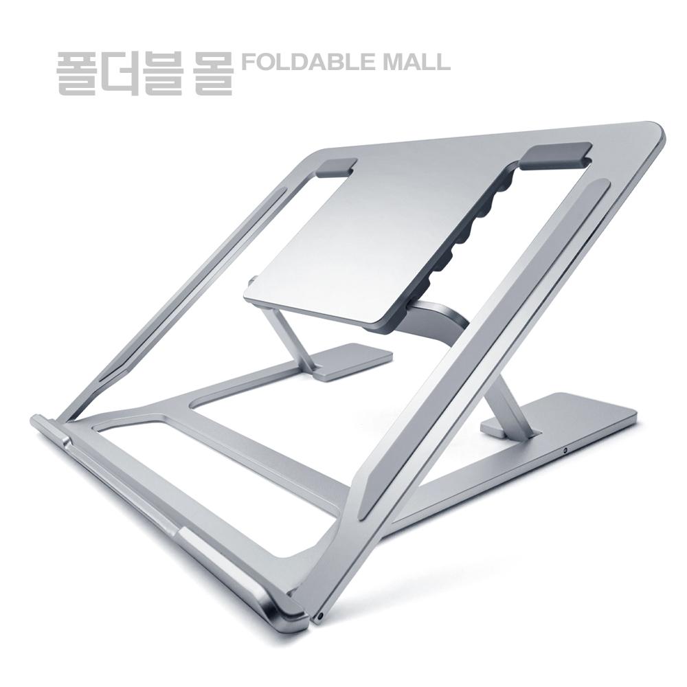 폴더블몰 실버라이팅 접이식 노트북 받침대 거치대, 은색