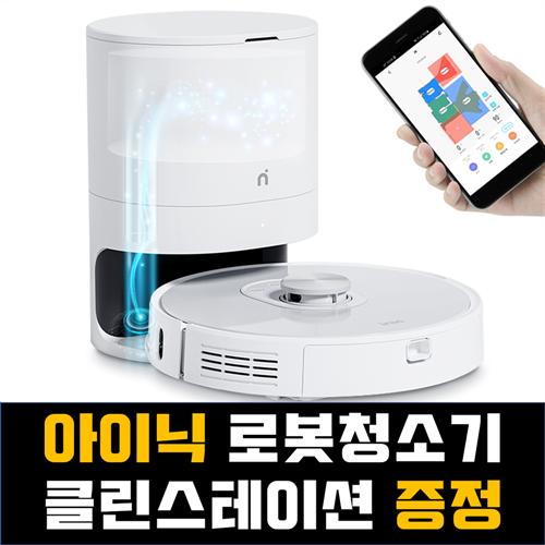 아이닉 로봇청소기 i9 무선 자동 물걸레 엘지 배터리 로봇 청소기 클린 스테이션 증정, i9 화이트