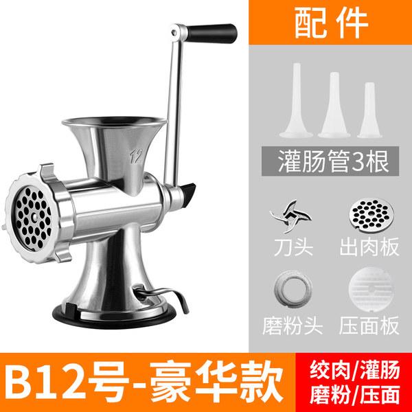 고급 만능다지기 감자가는기계 마늘다지는 소세지충진, B12