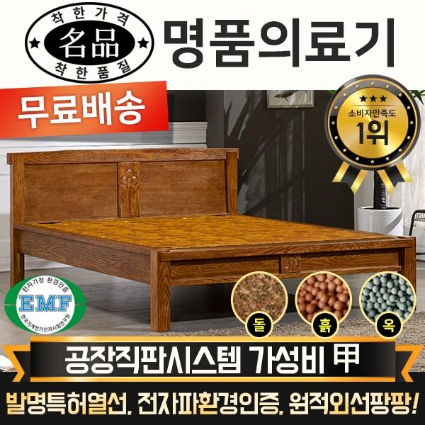 [명품의료기] 115Q 퀸 황토볼 흙침대, 브라운
