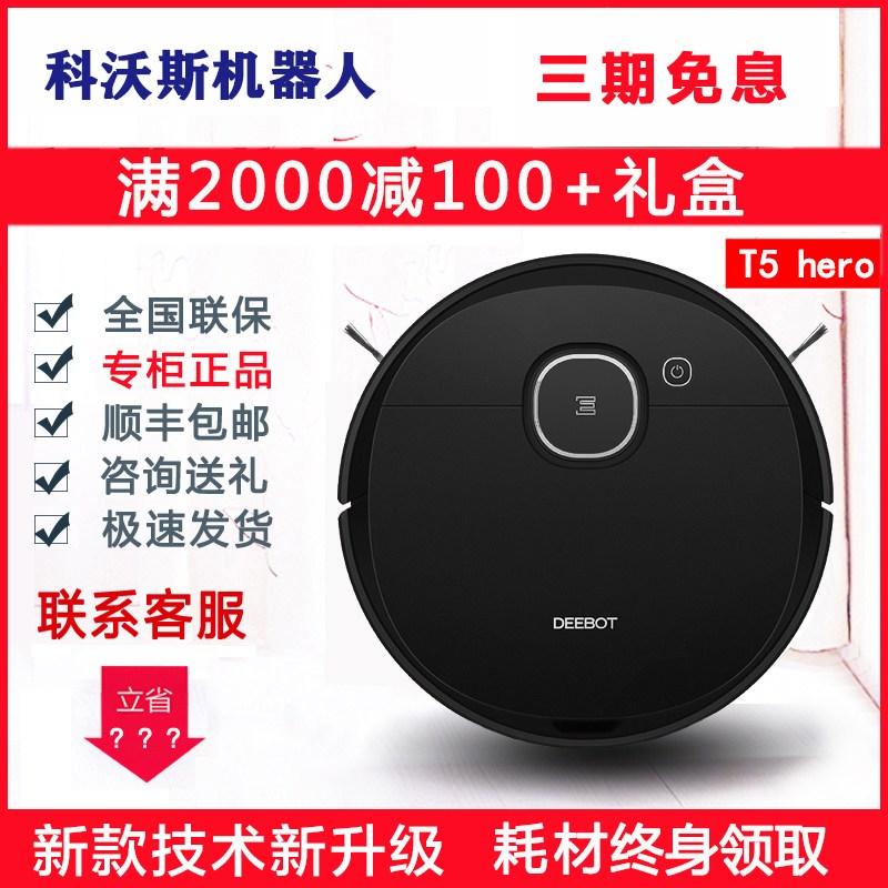 로봇청소기 코보스 T5hero/DG36/DN520전자동 가정용 청소, T01-T5hero