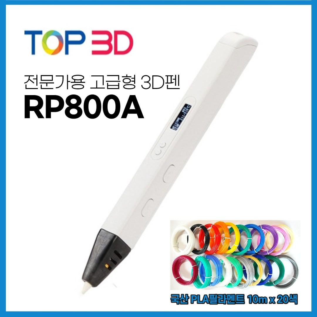 TOP3D RP800A 유튜브 3D펜 세트 (고급형+PLA10m 20색)