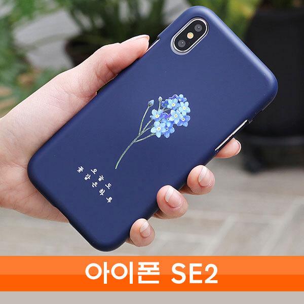 ksw57500 아이폰 SE2 꽃길 cz컬러젤 iw697 케이스