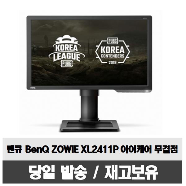 벤큐 BenQ ZOWIE XL2411P 아이케어 무결점 모니터, BenQ 조위 모니터 XL2411P 144Hz 24인치 게이밍모니터