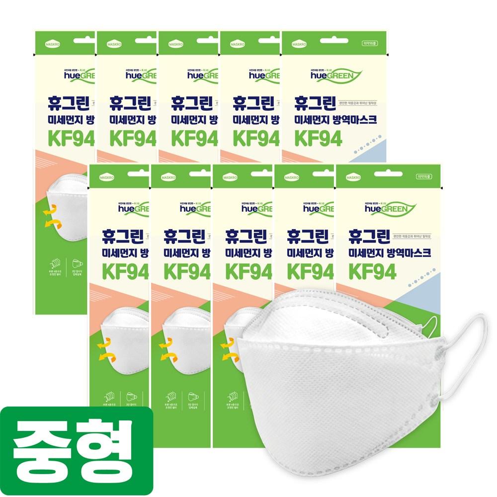 휴그린 KF94 미세먼지 황사 방역마스크 개별포장 중형 10매 1개