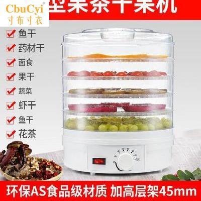 과일건조기 과일 기능 육류 건조기 전자동 말린과일 가정용 탈수기 소형 ., 기본